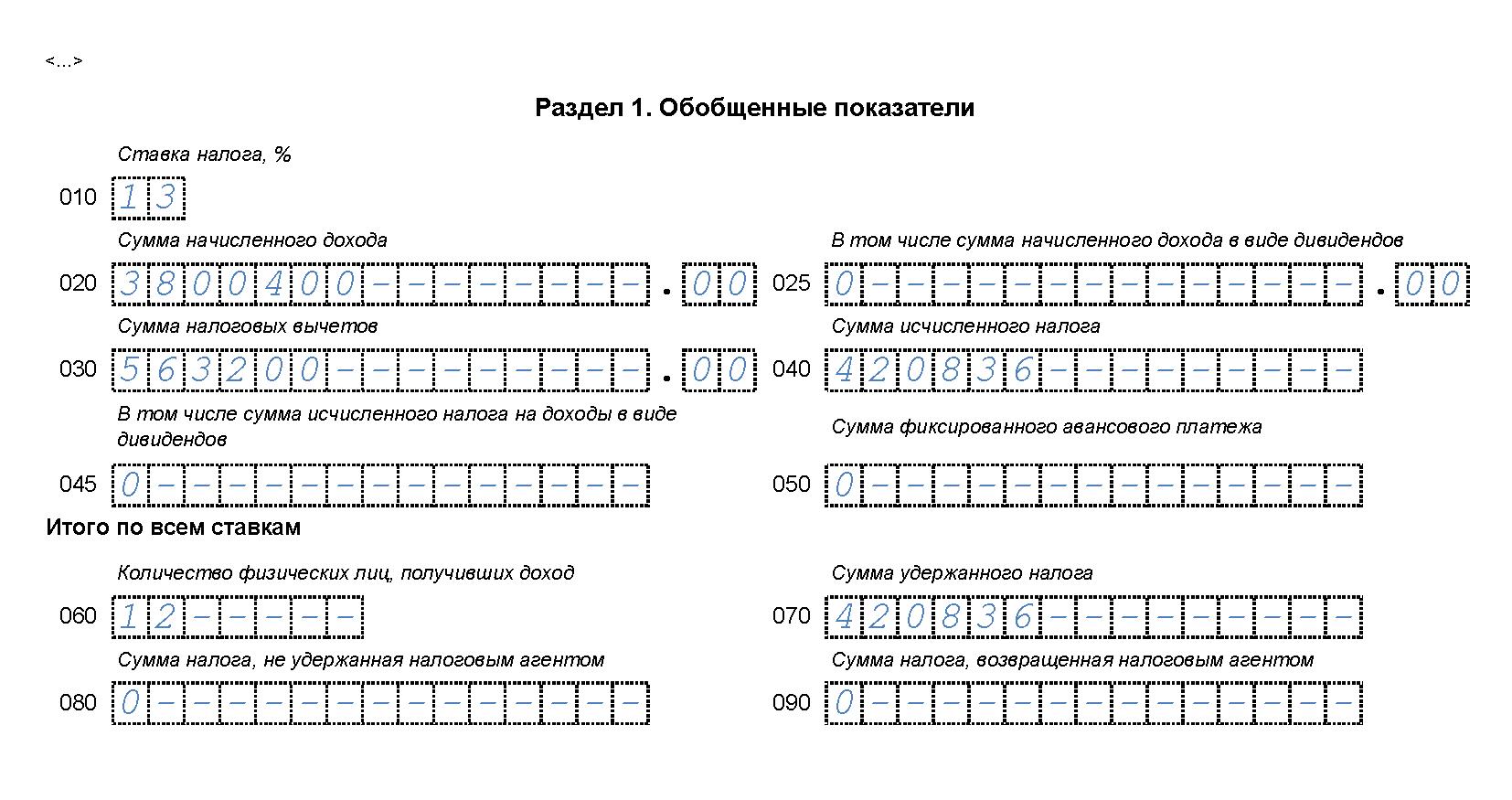 primer-zapolneniya-6-ndfl-za-3-kvartal-s-otpusknymi-1
