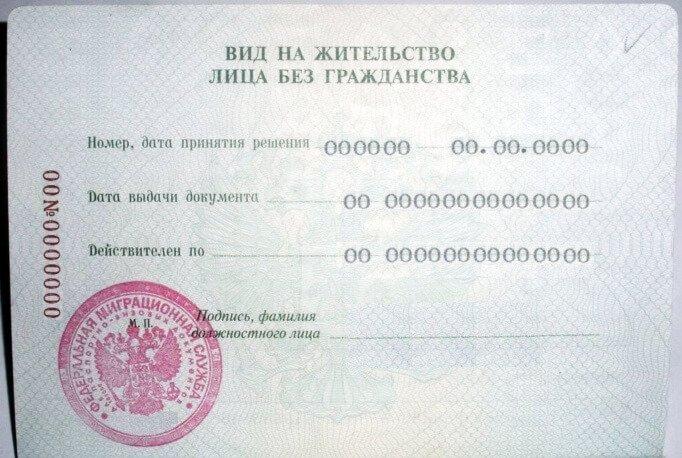 Как сделать вид на жительство в россии гражданину беларуси