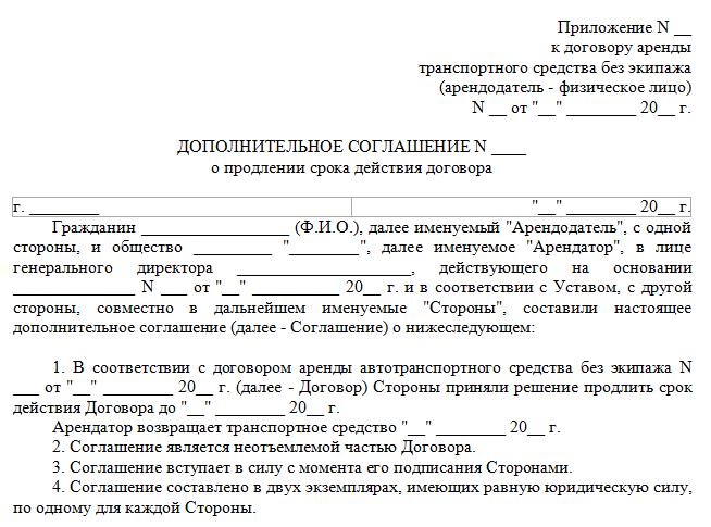 пункт о пролонгации договора займа образец - фото 5