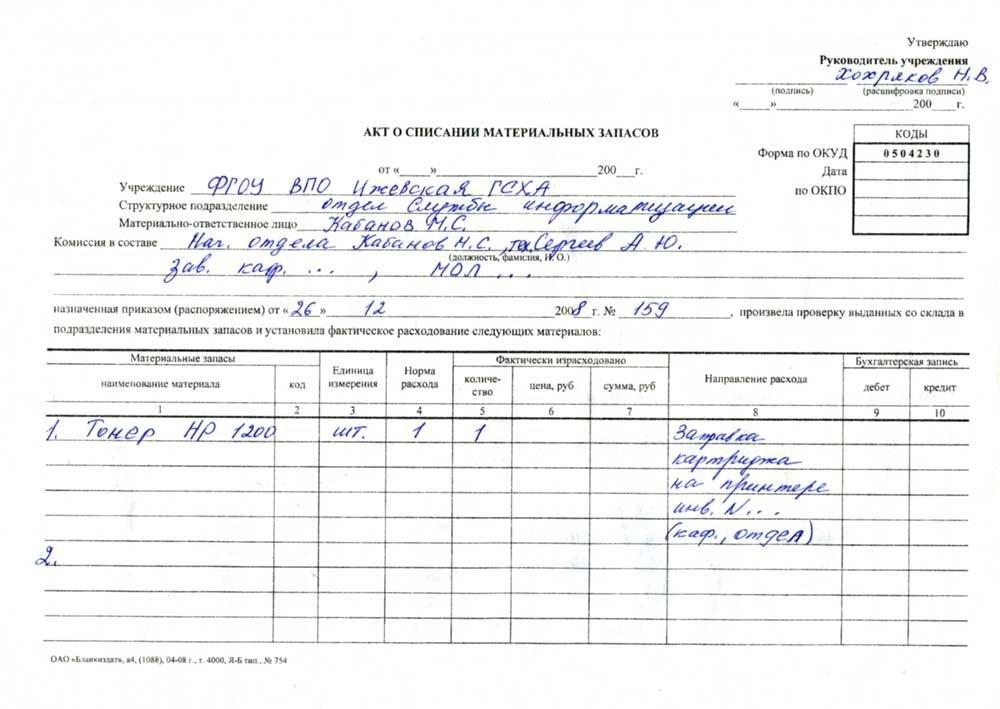 акт о списании федерального недвижимого имущества образец - фото 9