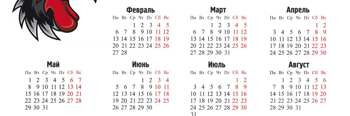 calendar-na-2017-god