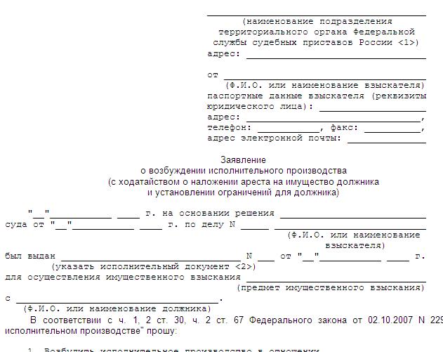 образец заявление на исполнительный лист по мировому соглашению