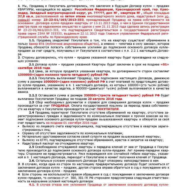 образец договора купли-продажи земельного участка 2017 - фото 11